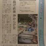 新潟日報漁業