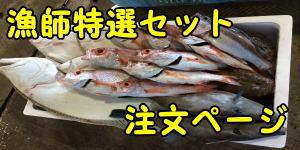 漁師直送注文フォーム