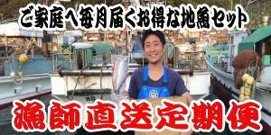 漁業者ネット直販