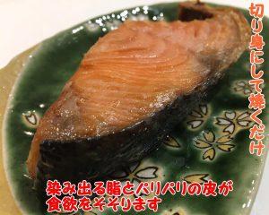 塩引き鮭年末ギフト