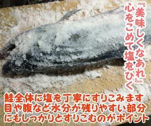 塩引き鮭作り方