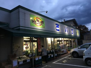 日本一有名なスーパー