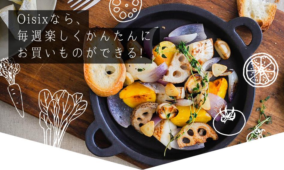 おいしっくす食材レシピ