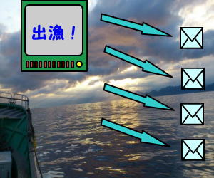 船上ネット販売魚