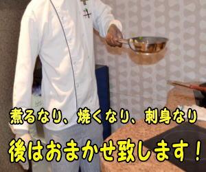 料理人鮮魚仕込み
