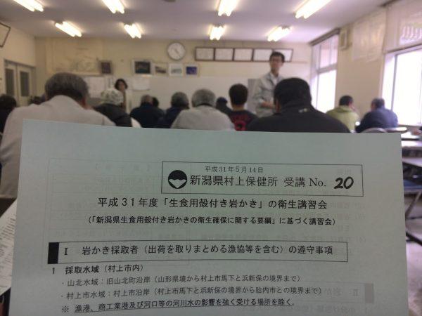 令和元年に開催された新潟漁協山北支所の岩牡蠣衛生講習会