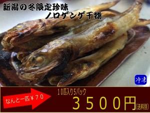 深海魚通販