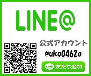 LINE@漁師直送