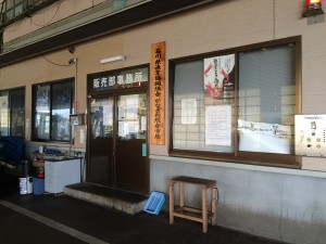 金沢港市場