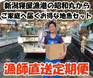 魚生産者ネット直販