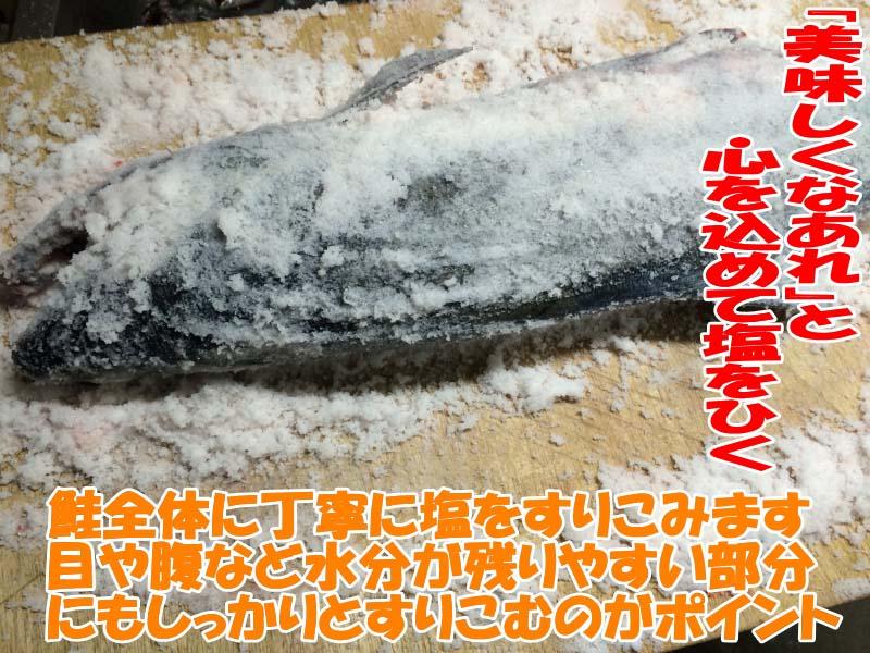 絶妙な塩加減で鮭の旨味を引き出す