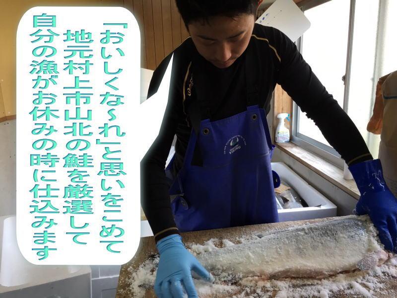 塩引き鮭製造過程