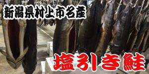 塩引き鮭産地直売