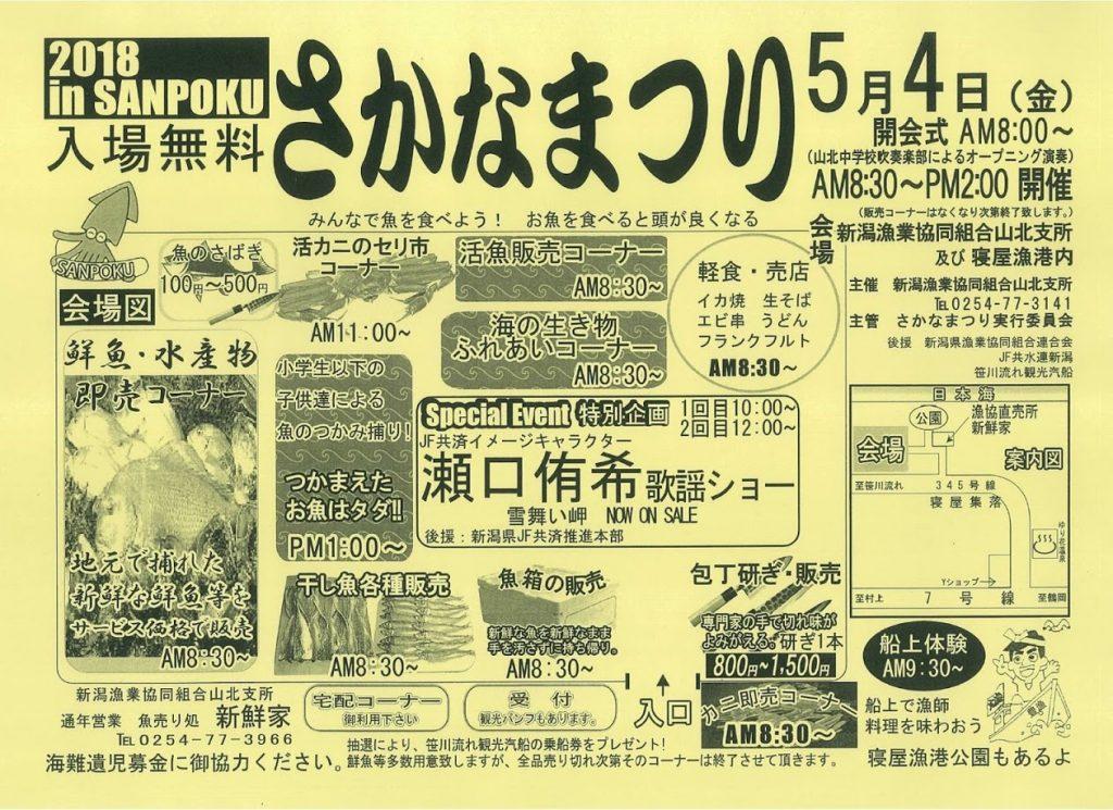 新潟山北魚祭りGWイベント
