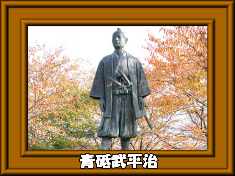 青砥部平治の銅像