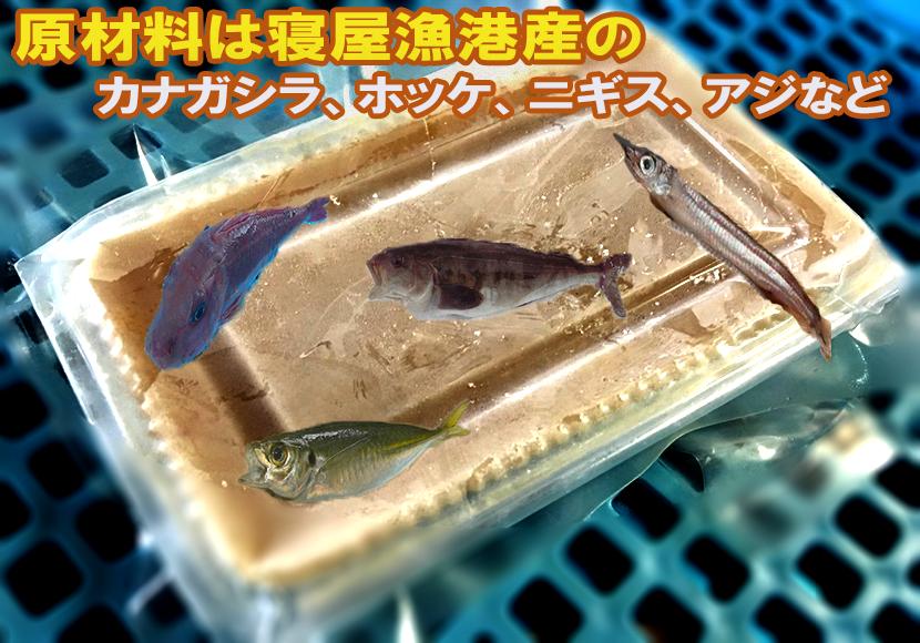 日本海の魚を使った健康食