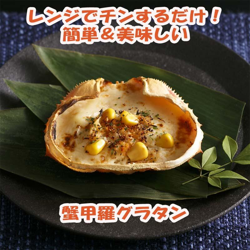 蟹甲羅グラタンの食べ方