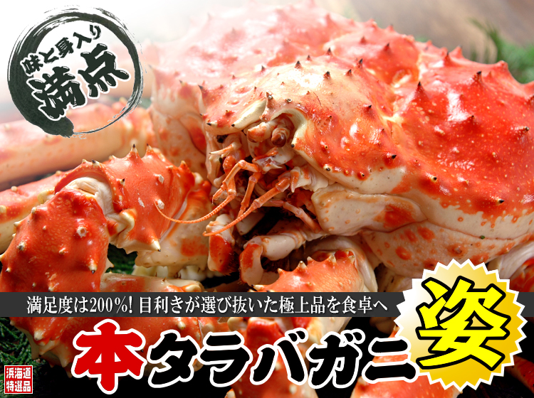 蟹の浜海道のネット通販サイト