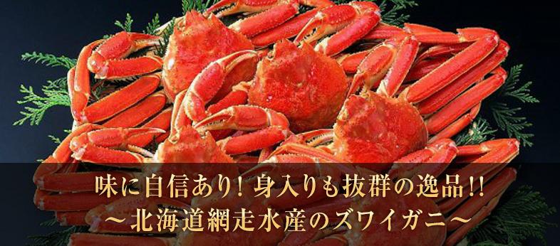 北海道網走水産のカニ通販