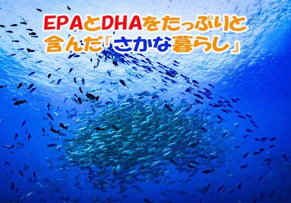 DHAとEPAをたくさん配合した健康食品