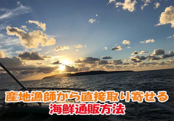 産地漁師直送の海鮮通販の方法