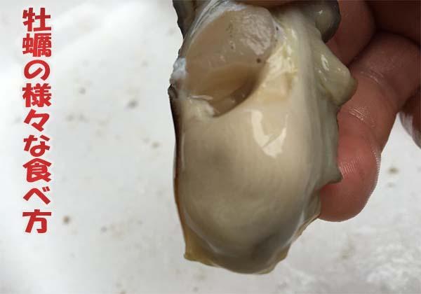 牡蠣のおすすめの食べ方