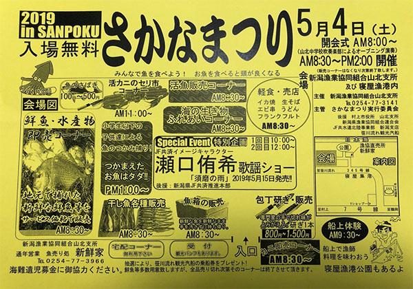 新潟寝屋漁港さんぽくさかなまつり平成31年5月4日スケジュール表