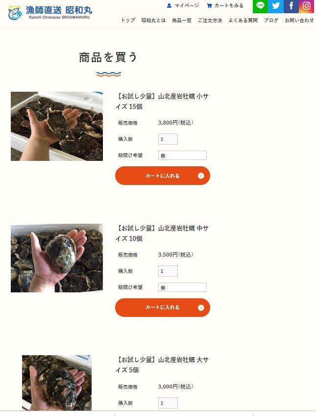 天然岩牡蠣のネット注文方法を画面で解説