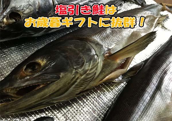 お歳暮ギフトに抜群な新潟県村上市の塩引き鮭