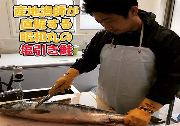 産地漁師製造直販の塩引き鮭
