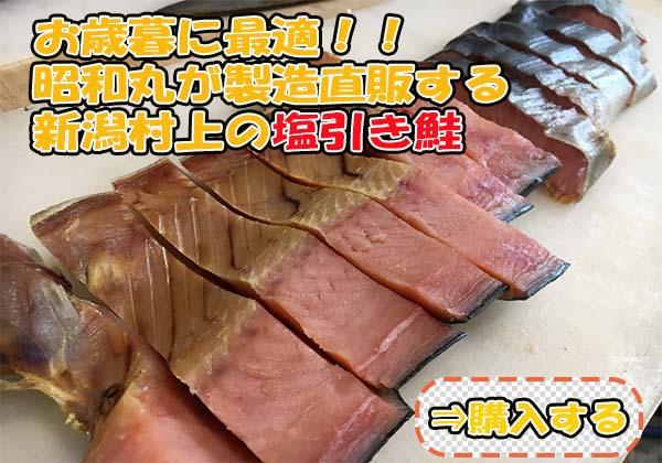 塩引き鮭の商品購入方法