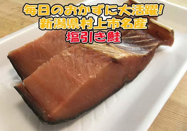 食卓やお弁当に重宝される塩引き鮭