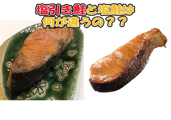 塩引き鮭と塩鮭の違い
