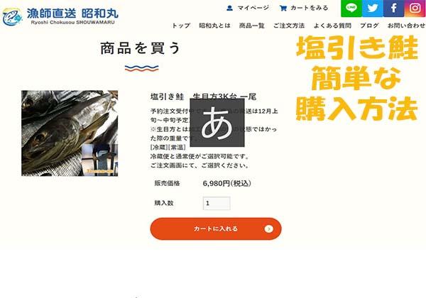 塩引き鮭の簡単な購入方法
