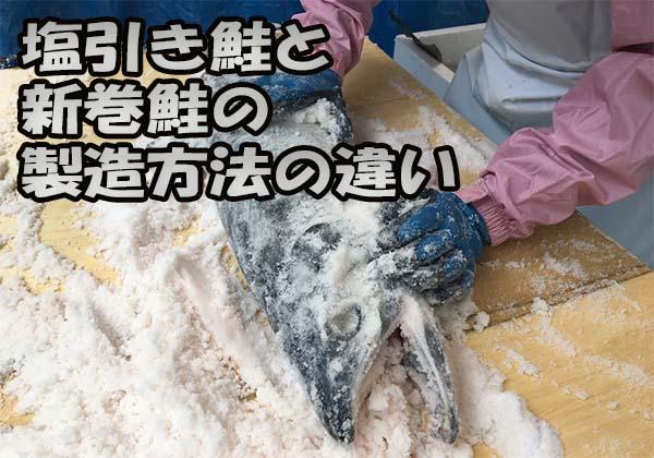 塩引き鮭と新巻鮭の作り方の違い