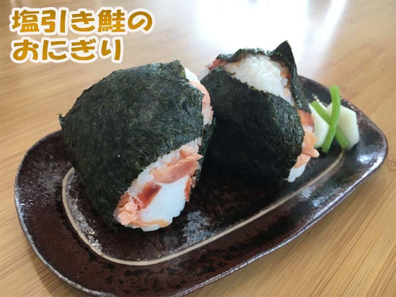 塩引き鮭の握り飯