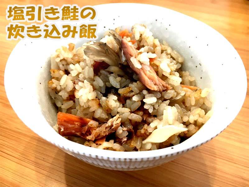 塩引き鮭の炊き込みご飯