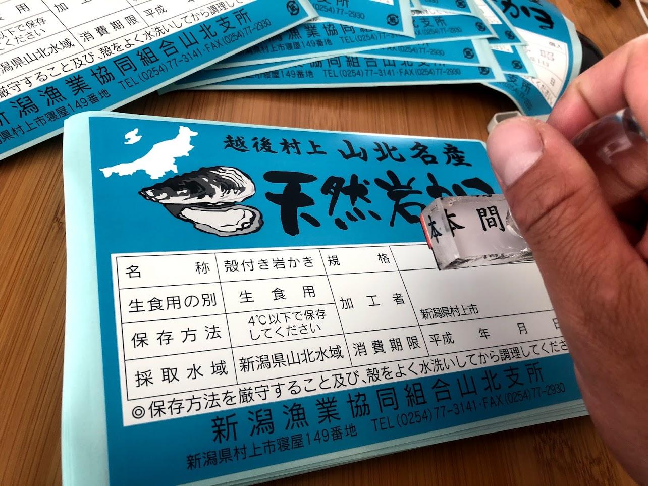 新潟山北産岩牡蠣ブランドシール