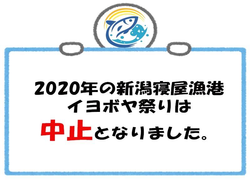 2020年新潟寝屋漁港イヨボヤ祭り中止案内