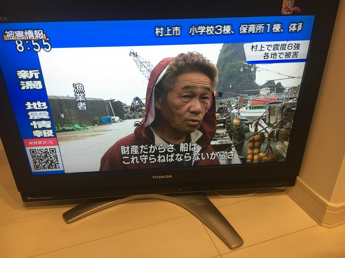 新潟村上大地震で沖出し漁師