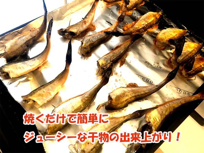 焼くだけで簡単に美味しい干物を作る